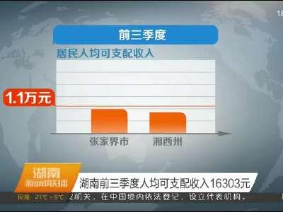 2017年11月03日湖南新闻联播