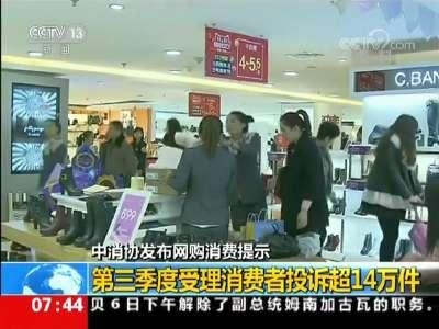 [视频]中消协发布网购消费提示 避免冲动购物 倡导理性消费
