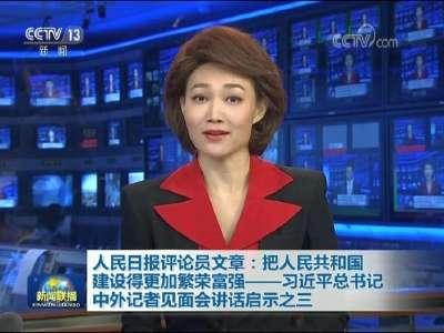 [视频]人民日报评论员文章:把人民共和国建设得更加繁荣富强——习近平总书记中外记者见面会讲话启示之三