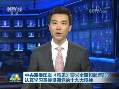 [视频]中央军委印发《意见》要求全军和武警部队认真学习宣传贯彻党的十九大精神