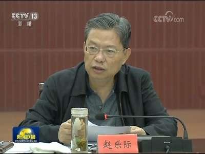 [视频]赵乐际出席全国推开国家监察体制改革试点工作动员部署电视电话会议并在山西调研