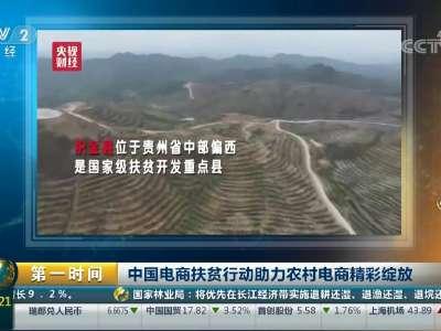 [视频]中国电商扶贫行动助力农村电商精彩绽放