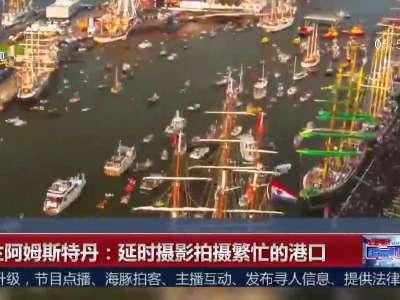 [视频]荷兰阿姆斯特丹:延时摄影拍摄繁忙的港口