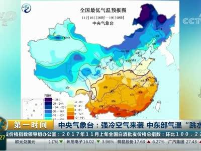 """[视频]中央气象台:强冷空气来袭 中东部气温""""跳水"""""""