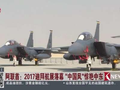 """[视频]阿联酋:2017迪拜航展落幕 """"中国风""""惊艳中东"""