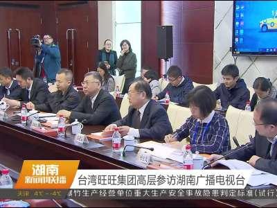 台湾旺旺集团高层参访湖南广播电视台