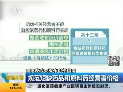 [视频]国家发改委发布价格指南 规范短缺药品和原料药经营者价格