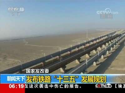 """[视频]国家发改委 发布铁路""""十三五""""发展规划"""