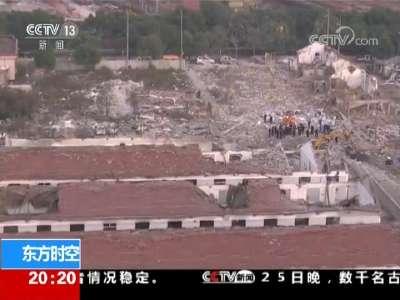 [视频]宁波爆炸:爆炸力至少10公斤TNT 到底什么原因?