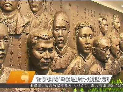 2017年11月27日湖南新闻联播