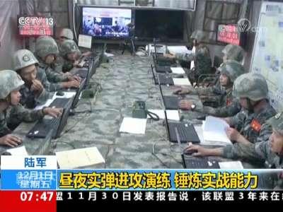 [视频]陆军:昼夜实弹进攻演练 锤炼实战能力