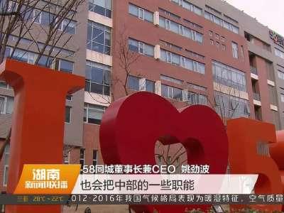 2017年12月5日湖南新闻联播