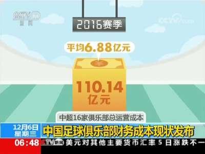 [视频]中国足球俱乐部财务成本现状发布