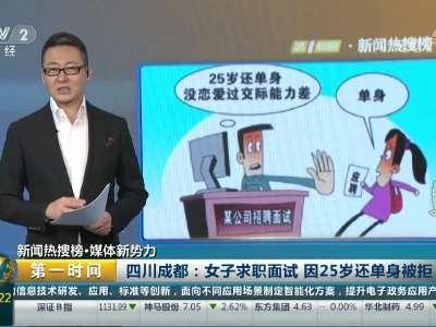 [视频]四川成都:女子求职面试 因25岁还单身被拒
