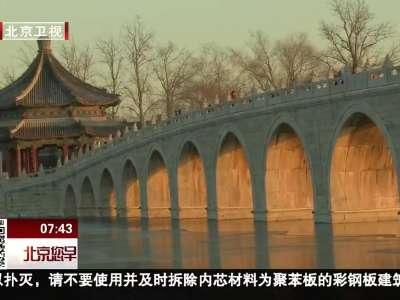 """[视频]颐和园十七孔桥 """"金光穿洞""""美不胜收"""