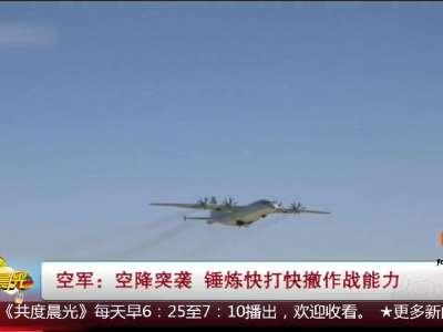[视频]空军:空降突袭 锤炼快打快撤作战能力