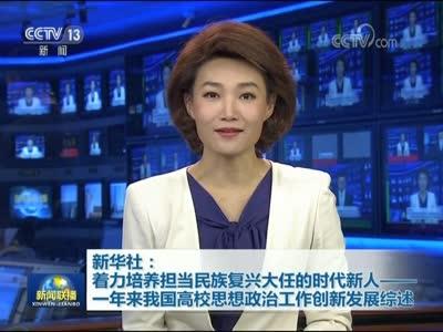 [视频]新华社:着力培养担当民族复兴大任的时代新人—— 一年来我国高校思想政治工作创新发展综述