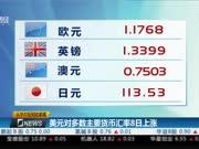 美元对多数主要货币汇率8日上涨
