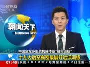 """中国空军多型战机成体系""""绕岛巡航"""":十九大后空军密集展开远洋训练"""