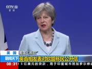 """英国:英国""""脱欧""""——英首相发表对欧盟移民公开信"""