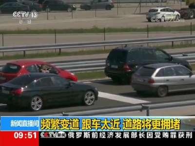 [视频]频繁变道 跟车太近 道路将更拥堵
