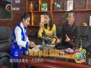 《七彩飘香》20171223:迪庆美食大探秘