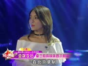 【娱人制造】桑兰为妹妹张艺潇助阵首度献唱