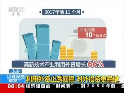 [视频]商务部:消费持续快增长 外贸增速超预期