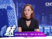 魅力品牌第127期:滨州丞雯商贸有限公司