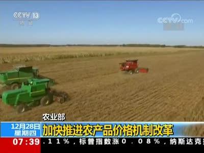 [视频]农业部:加快推进农产品价格机制改革