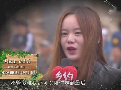《乡约》20171231:2017中国十大爱情故事