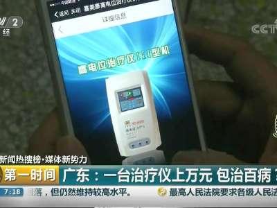 [视频]广东:一台治疗仪上万元 包治百病?