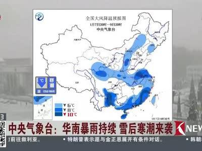 [视频]中央气象台:华南暴雨持续 雪后寒潮来袭