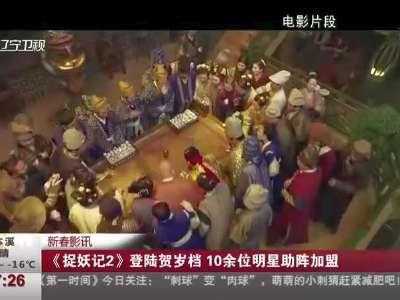 [视频]《捉妖记2》登陆贺岁档 10余位明星助阵加盟