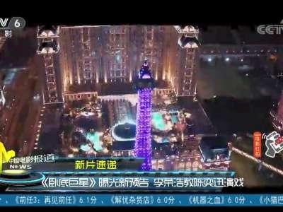 [视频]《卧底巨星》曝光新预告 李荣浩教陈奕迅演戏