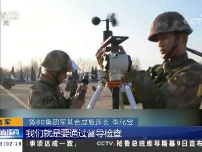 [视频]陆军:全程严格督察 把训练抓严抓实