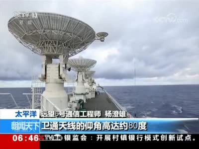 [视频]我国成功发射第26 27颗北斗卫星 精准!远望6号单船执行双星测控
