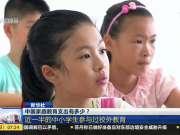 中国家庭教育支出有多少?调查显示收入影响教育需求