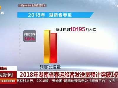 2018年湖南省春运旅客发送量预计突破1亿人次
