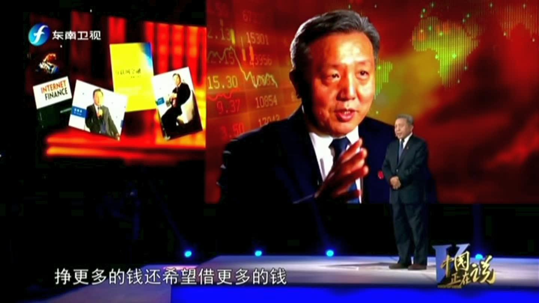 《中国正在说》20180202:新时代的大国金融战略