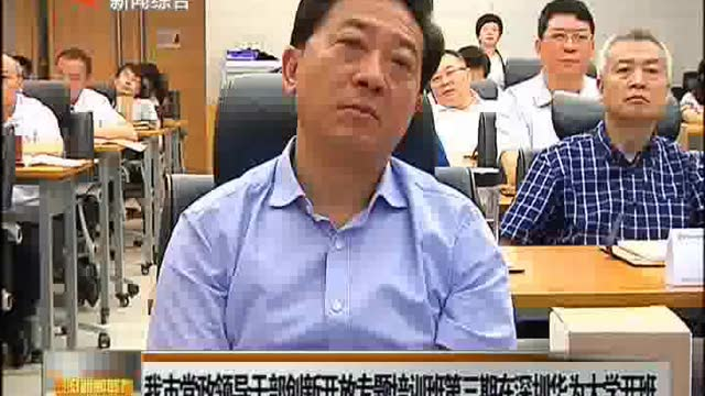 我市党政领导干部创新开放专题培训班第三期在深圳华为大学开班