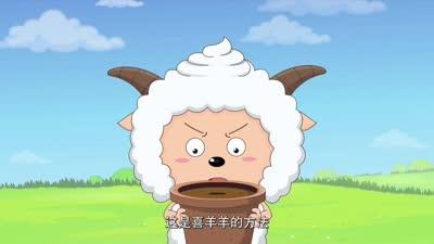 喜羊羊与灰太狼之洋洋得意喜羊羊22