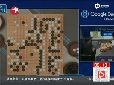 [视频]人机大战人类首战告负 李世石:我没想到会输