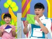 一起玩折纸第一季09