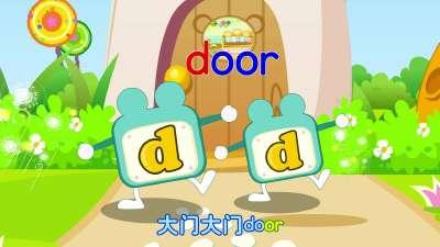 字母儿歌 04Dd