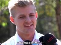 埃里克森澳洲赛前采访 今年车队目标前五
