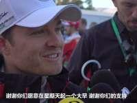 F1澳大利亚站罗斯伯格赛后采访:法拉利对我们的威胁很大