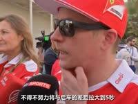 F1欧洲站莱科宁:那是盲区 不能压白线规则太愚蠢!