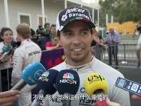 F1欧洲站正赛后佩雷兹采访:对Kimi的超越对我和车队很重要