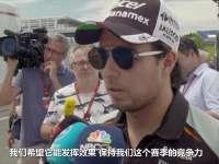 F1奥地利站赛前采访:佩雷兹合同问题仍留悬念